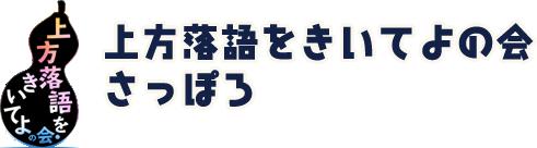 上方落語をきいてよの会|札幌